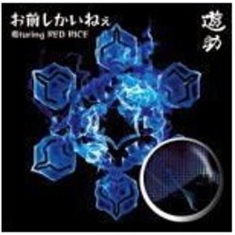 初回盤B 遊助 CD+DVD/お前しかいねぇ 遊turing RED RICE(from湘南乃風) 15/12/2発売 オリコン加盟店