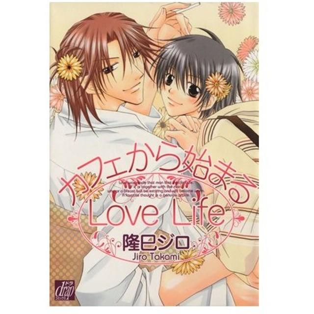 カフェから始まるLoveLife ドラCno.57/隆巳ジロ(著者)