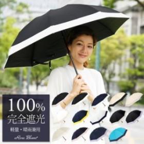 日傘 完全遮光 100% 折りたたみ 3段 晴雨兼用 UVカット レディース コンビ 50cm【Rose Blanc】 送料無料特典