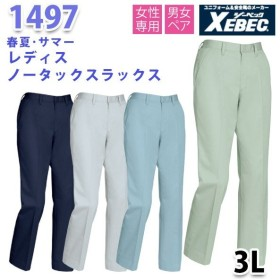 1497 レディススラックス〈 3L 〉XEBEC ジーベックSALEセール