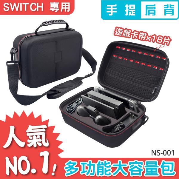 SWITCH 愛機呵護首選 多功能大容量包 NS-001 遊戲主機 收納包 隨身包 手拿包 保護殼 周邊配件 隨身包
