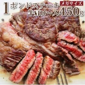 1ポンドステーキ 牛肩ロース ボリューム 満点 驚きのサイズ ワンポンド 1poud 450g 3枚購入で送料無料 さらに3枚購入でオマケ付き (12
