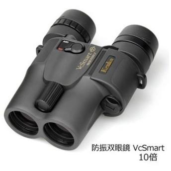 ケンコー 防振双眼鏡 手ブレ補正機能付き/VC Smart(VCスマート) 10倍 10×30(取寄せ/代引き不可)