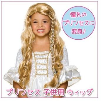 グラマラス プリンセス 子供用 ブロンド ウィッグ キッズ かつら つけ毛 子供用 コスチューム コスプレ ハロウィン 仮装