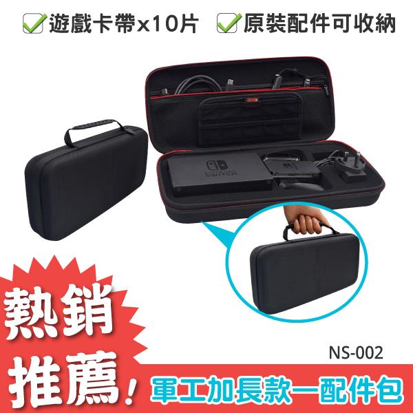 SWITCH 專用包 主機配件包 - 軍工加長款 NS-002 遊戲主機 收納包 手拿包 隨身包 保護殼 周邊配件包