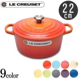 ルクルーゼ 鍋 ココット・ロンド 22cm LE CREUSET キッチン 用品 両手鍋