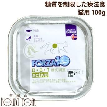 FORZA10|D・B・Tアクティウェット 100g 猫用 糖の調節が必要な愛猫用 猫缶 キャットフード