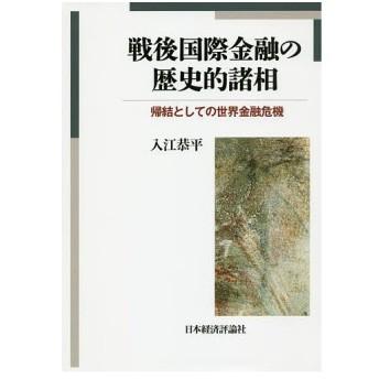 戦後国際金融の歴史的諸相 帰結としての世界金融危機 / 入江恭平