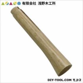 浅野木工所 鉈柄東型(ニス仕上)(本樫) 225mm (20244)