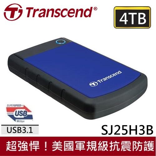 贈硬殼包 創見 2.5吋 4TB 外接硬碟 H3B藍色 行動硬碟 軍規抗震