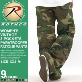 ROTHCO ロスコ カーゴパンツ レディース ゆったり ファティーグパンツ 8ポケット大きいサイズ レディース パンツ ダンス 衣装
