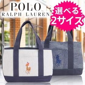 ポロ ラルフローレントートバッグ POLO選べる2タイプ ポロ ラルフローレン Polo Ralph Lauren トートバッグ 2サイズ