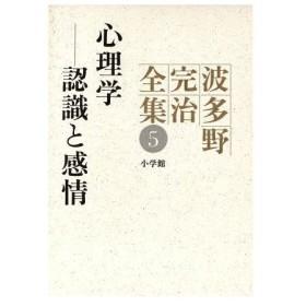 心理学 認識と感情(第5巻) 心理学 波多野完治全集5/波多野完治(著者)