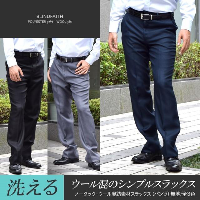 洗える スラックス ウォッシャブル素材 ノータック スラックス パンツ 無地 ブラック グレー ネイビー 黒 灰色 紺