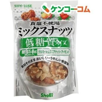 サンライズ 食塩不使用 低糖質ミックスナッツ ( 100g )/ サンライズ