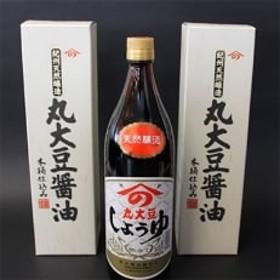 野尻醤油醸造元セット900ml(3本)/化粧箱入り