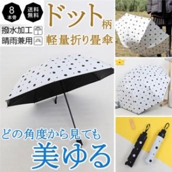 トッド柄 日傘 レディース 晴雨 軽量折りたたみ傘 100%遮熱 撥水 完全遮光 折り畳み かさ 日傘 UVカット 紫外線対策 軽量折りたたみ傘