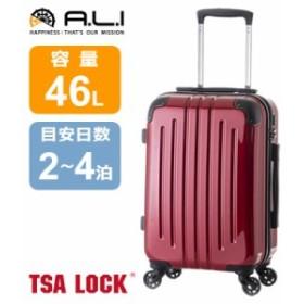 【送料無料】A.L.I ハードキャリー ADY キャリーケース スーツケース ADY-5022-RD レッド TSAロック搭載
