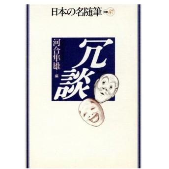 冗談 日本の名随筆別巻47/河合隼雄(編者)