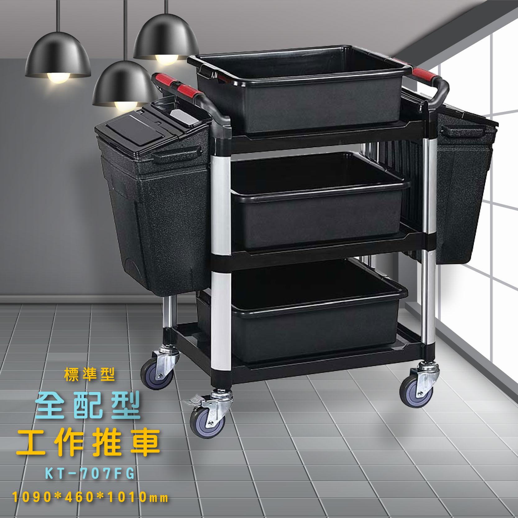 標準型全配型三層工作推車(中) KT-707FG 餐車 服務車 分層推車 置物架 手推車 左右掛桶 收納盒 餐飲