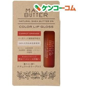 ママバター カラーリップグロス キャロットオレンジ ( 10g )/ ママバター