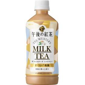 キリン 午後の紅茶 ザ・マイスターズ ミルクティー (500mL24本入)