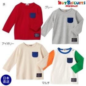 ミキハウス正規販売店/ミキハウス ホットビスケッツ mikihouse ポケット付き 長袖Tシャツ(70cm-110cm)