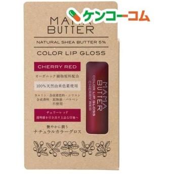 ママバター カラーリップグロス チェリーレッド ( 10g )/ ママバター