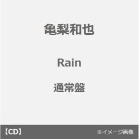 亀梨和也/Rain(通常盤/CD)