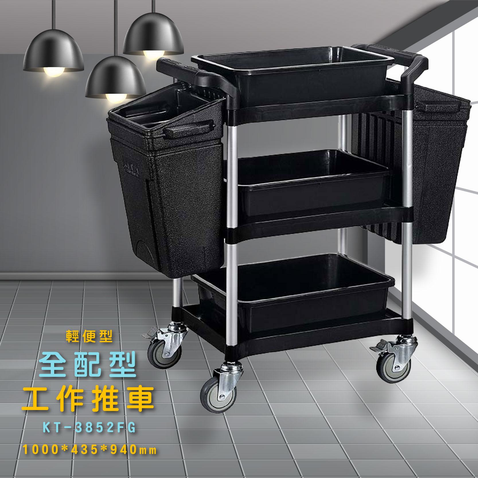 輕便型全配型三層工作推車(小) KT-3852FG 餐車 服務車 分層推車 置物架 手推車 左右掛桶 收納盒 餐飲