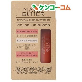 ママバター カラーリップグロス ブロッサムピンク ( 10g )/ ママバター