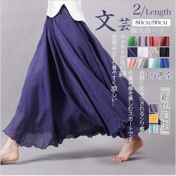 「当日発送」レディース ロングスカート リネンスカート 13色 マキシ丈 綿麻 マキシ丈 年中着やすい