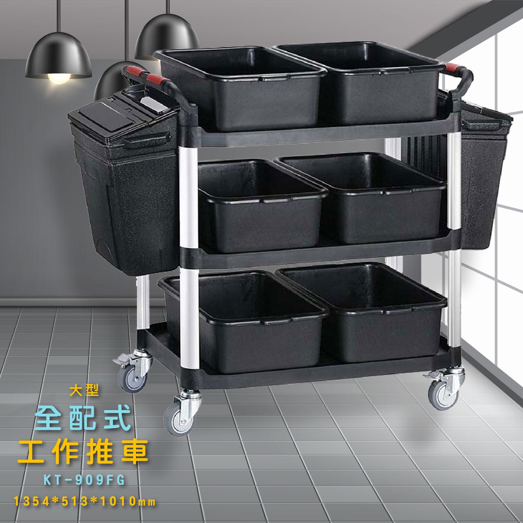 大型全配型三層工作推車(大) KT-909FG 餐車 服務車 分層推車 置物架 手推車 左右掛桶 收納盒 餐飲