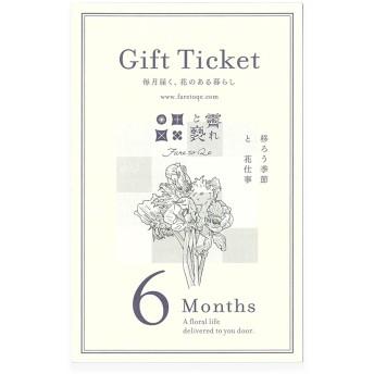 ハレとケ 花と新聞のギフトチケット 6ヶ月