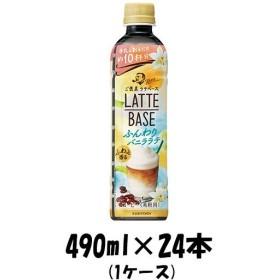 お中元 御中元 コーヒー ボス ラテベース ふんわりバニラ サントリー 490ml 24本 1ケース