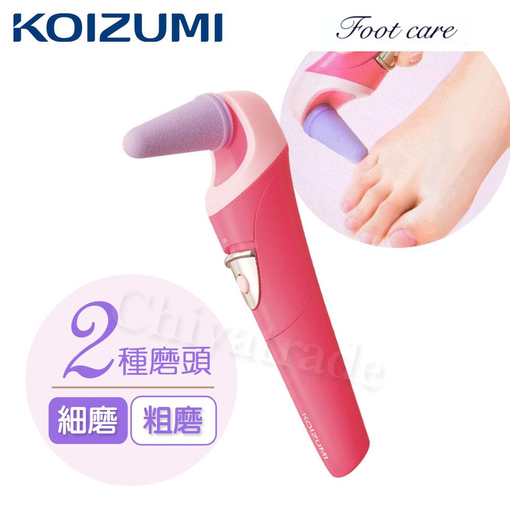 【日本小泉KOIZUMI】角錐型大面積 電動去除足部硬皮 腳皮機(附清潔刷+粗+細磨頭)-粉色