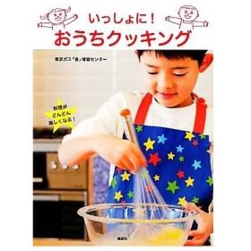 いっしょに!おうちクッキング 講談社のお料理BOOK/東京ガス「食」情報センター【著】