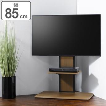 テレビ台 壁寄せ 壁面 テレビスタンド 65V型対応 ベース幅85cm ( TV台 TVボード TVスタンド 壁よせ )