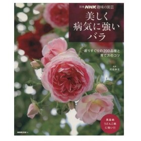 美しく病気に強いバラ〜選りすぐりの200品種と育て方のコツ/趣味・就職ガイド・資格(その他)