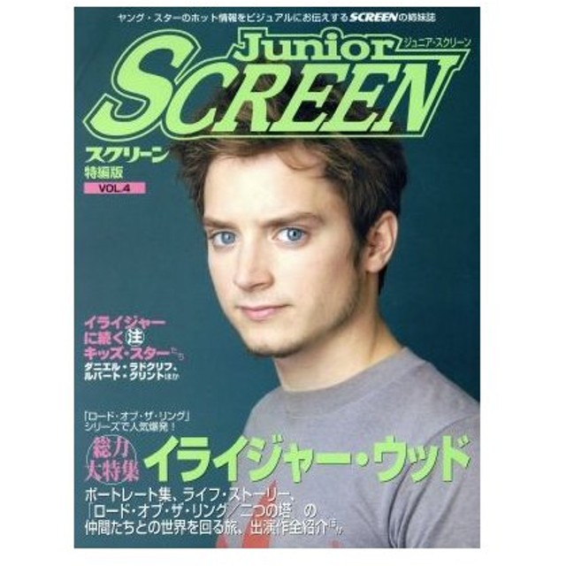 Junior SCREEN(Vol.4) スクリーン特編版/芸術・芸能・エンタメ・アート(その他)