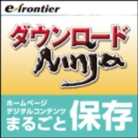 ダウンロードNinja 8【ダウンロード版】