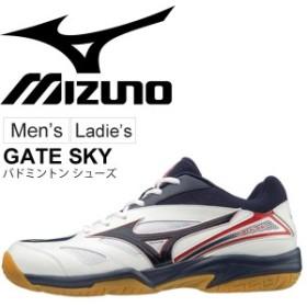 バドミントンシューズ メンズ レディース ミズノ mizuno ゲートスカイ 2E エントリーモデル 男女兼用 部活 クラブ 靴/71GA1740