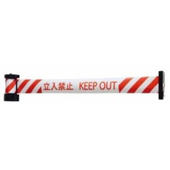 Reelex バリアリール マグネットタイプ 赤・白ストライプ 立入禁止 1個 BRS605H