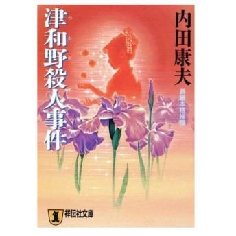 津和野殺人事件 長編本格推理 ノン・ポシェット/内田康夫(著者)