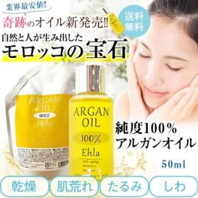 Ehla(エヘラ) 100% アルガンオイル 50ml エコサート・アメリカUSDA認定の純度100%アルガンオイル