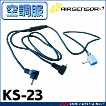 空調服 クロダルマ エアセンサー1 ファン専用二股ケーブル KS-23