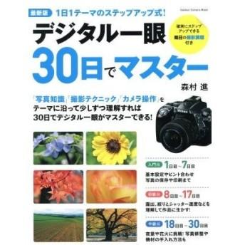 デジタル一眼30日でマスター 最新版 Gakken Camera Mook/趣味・就職ガイド・資格(その他)
