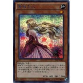 薔薇恋人 シークレットレア 地属性 レベル1 PP17-JP003 【遊戯王カード】