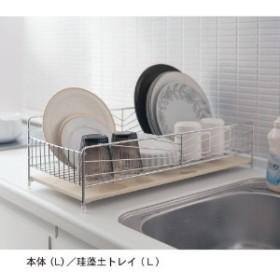 珪藻土トレイも一緒に使えるステンレス水切りかご[日本製]