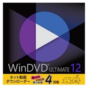 Corel WinDVD Ultimate 12【ダウンロード版】